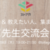 【ストアカ関西】ストアカ先生交流会@大阪、開催します!!