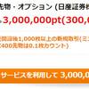 これは衝撃的!たった1案件の友達紹介特典で驚愕の90,000円分のポイント(81,000マイル)を獲得!