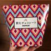 飲むチョコレート☆ROYCE'