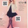 Kimakuriが実現する世界 (5):世界中のファッション雑誌・カタログにバーチャル試着QRコードを設置する