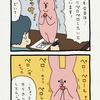 スキウサギ「カリカリ」