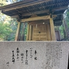【出羽三山神社(2)】下居社(おりいしゃ)参拝【大和飛鳥と出羽の点と線】