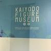 滋賀県長浜市 海洋堂フィギュアミュージアム黒壁[移転前]