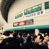 東京ドーム公演(速報)