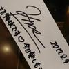 8.9「アイドルの夜明け」磯佳奈江さん生誕祭に参戦しました