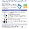 マドック G Suiteカスタマイズサービス【CRM構築】