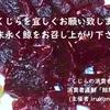 能登半島の定置網混獲の文化と鯨食(主に石川県鳳珠郡能登町を対象に)