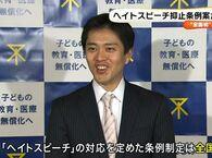 【全国民が知るべき情報】 ツッコミどころ満載!『大阪市ヘイトスピーチ対処条例Q&A」 【メモ】