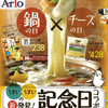 画像 撮影演出 伸びるチーズ チーズ鍋スープ イトーヨーカドー 11月7日号