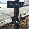 いも街道サイクリング(三芳町)のおすすめ!今が旬!