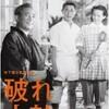 木下惠介監督の映画「破れ太鼓」(1949年)を初めて観た