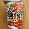 【マルちゃん らーめん 鷄喰〜TRICk〜  鷄醤油らーめん 】横浜の名店の味がカップ麺で味わえる‼️