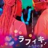 『ラフィキ ふたりの夢』とシネマナビ