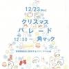 パパ❤ママの会⇒クリスマスパレード