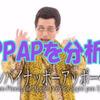 ピコ太郎さんのPPAPを分析