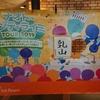 ナオト・インティライミ TOUR2019 @神戸国際会館に行ってきた♪