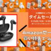 【タイムセール】Anker Soundcore Life P2|Amazonセール買い時チェッカー【予告編】