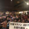 楽しかった、大阪マラソンから1週間たちました。