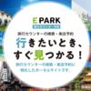 「EPARK旅行カウンター予約」の利用で最大40,000円分獲得可能!