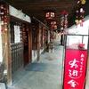 歴史の町!大分県「豆田町商店街」と日田天領水の里「元氣の駅」で足湯も堪能。