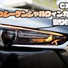 【CX-5】前後ウィンカーLED化&LEDシーケンシャルウィンカーを取り付ける
