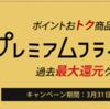 ひかりTVショッピングでプレミアムフライデー!15,000円以上購入で5000ポイント貰える!