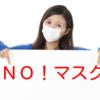 つわりでマスクがつけれない時に有効な花粉症対策とは?