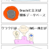 【4コマ漫画】意識高い系エンジニアの日常 : Oracleクラウドにも興味を示す