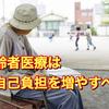 高齢者医療の自己負担は増やすべき!!2019年2月26日Peing質問箱に答えてみたよ
