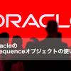 Oracleのsequenceオブジェクトの使い方