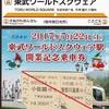 東武ワールドスクウェア駅開業記念乗車券