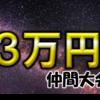 3万円争奪戦! -金曜土曜の仲間大会-