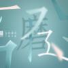 デジタルの使用に適した2021年の宋朝体「玉刻華宋」