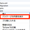 【Andorid】Eclipseの動作が重い場合の解決方法