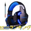 【ARKARTECH G2000 レビュー】Amazonランキング1位の低価格帯ヘッドセットを買ってみた結果ww