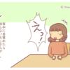 『雛人形の「えっ!」』な話