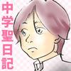 マンガ・かわかみじゅんこ「中学聖日記」を読んだら胸キュンファンタジーだった話