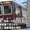 阪急電鉄 大阪空港への新線検討