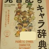 『発音記号キャラ辞典』で楽しく発音記号を覚えよう!~小学生でも楽しく覚えられる