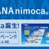 【ANAnimocaクレカライフ開始】このクレカが少しでも九州・福岡経済を潤すといいですね。