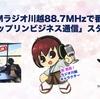 FMラジオ川越88.7MHzで番組「フジップリンビジネス通信」がスタートします!