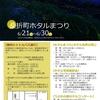桑折町ホタルまつり2019 6/21(金)~6/30(日)