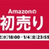 Amazonの初売り2019開催決定!お正月の限定セール1月2日18:00スタート