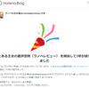ブログ開設三周年よ!
