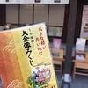 『浅間神社で。』