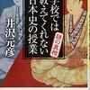 【2016年読破本29】学校では教えてくれない日本史の授業 謎の真相 (PHP文庫)