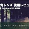 SIGMA 超広角ズームレンズ 8-16mm F4.5-5.6 DC HSMの使用レビュー『永平寺』