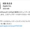 AppleがiOS9.3.5をリリース。なんで今頃?って思ったらヤバそうな脆弱性を修正してた