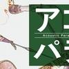 【アコパラ2015】店予選開催日程延期のお知らせ
