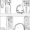 第119話 (株)クラゲ化計画